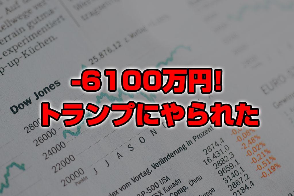 【投資報告】-6100万円!!トランプ大統領のドル高支持発言にやられました