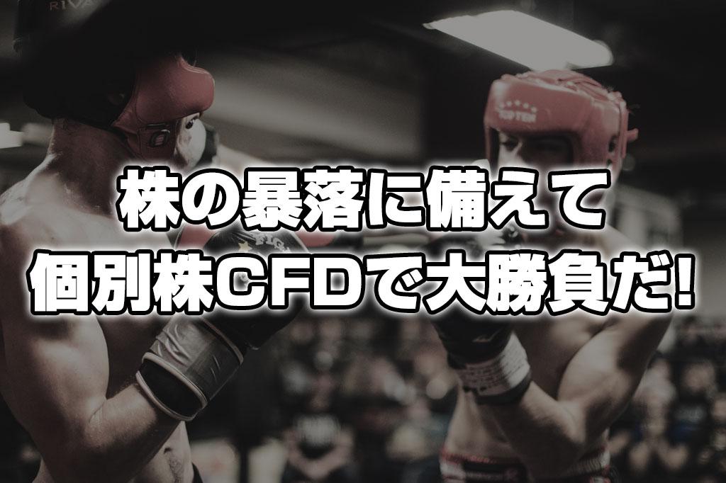 株の暴落第2弾に備えて個別株CFDで大勝負だ!!