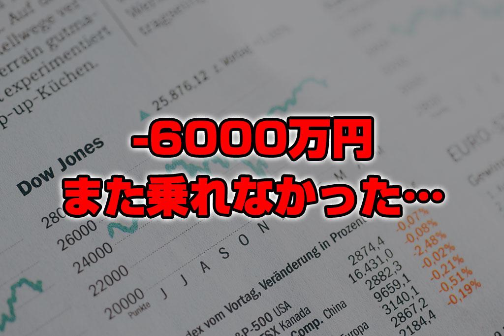 【投資報告】-6000万円!株の爆上げに今回も乗れなかった