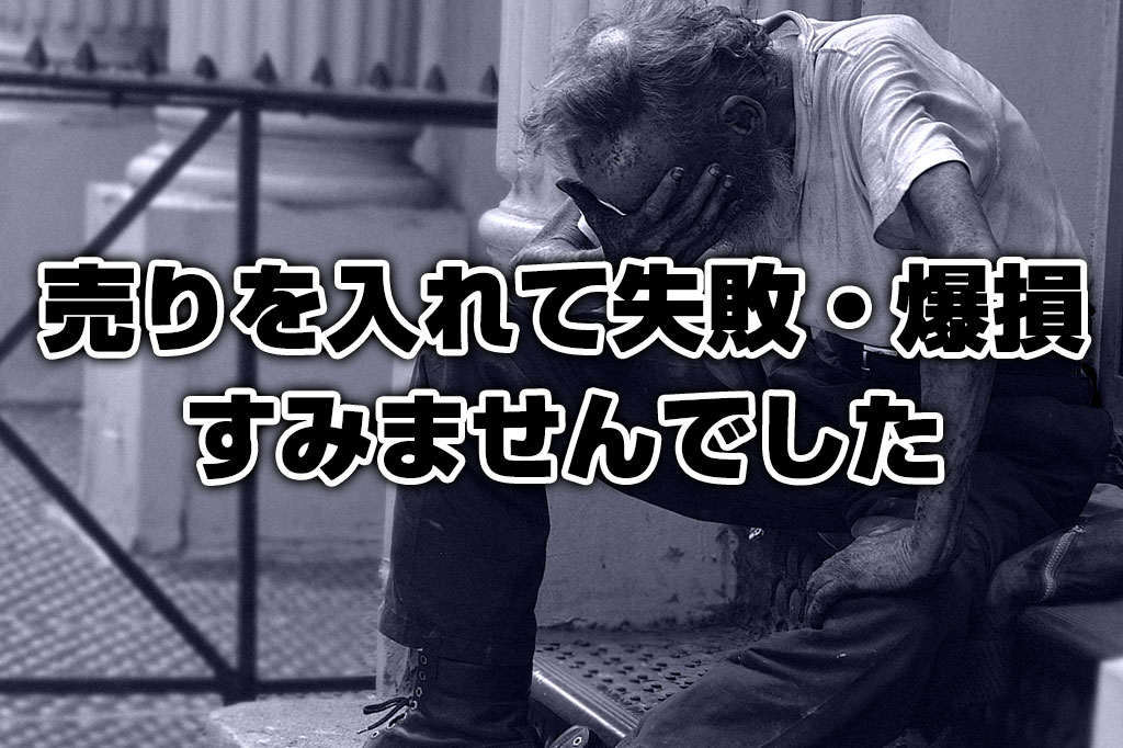 """米ドル円&豪ドル円で""""売り""""を入れて失敗して爆損。すみませんでした"""