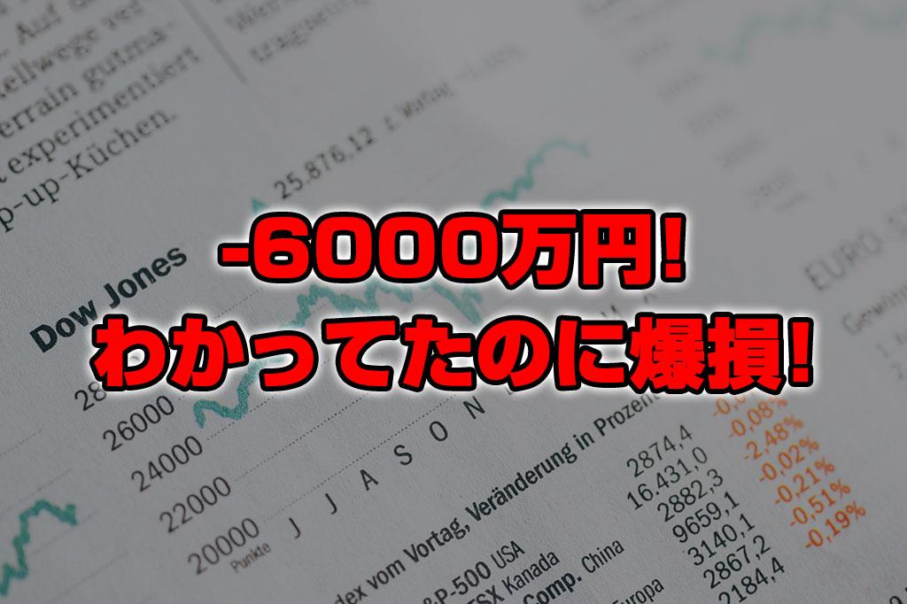 【投資報告】-6000万円!!NYダウ再び大暴落!分かっていたのに爆損!!!