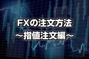 初めての!FXの注文方法 〈指値注文編〉
