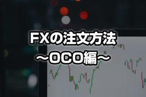初めての!FXの注文方法 〈OCO編〉