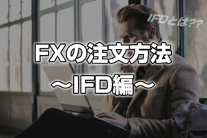 初めての!FXの注文方法 〈IFD編〉