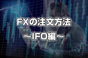 初めての!FXの注文方法 〈IFO編〉