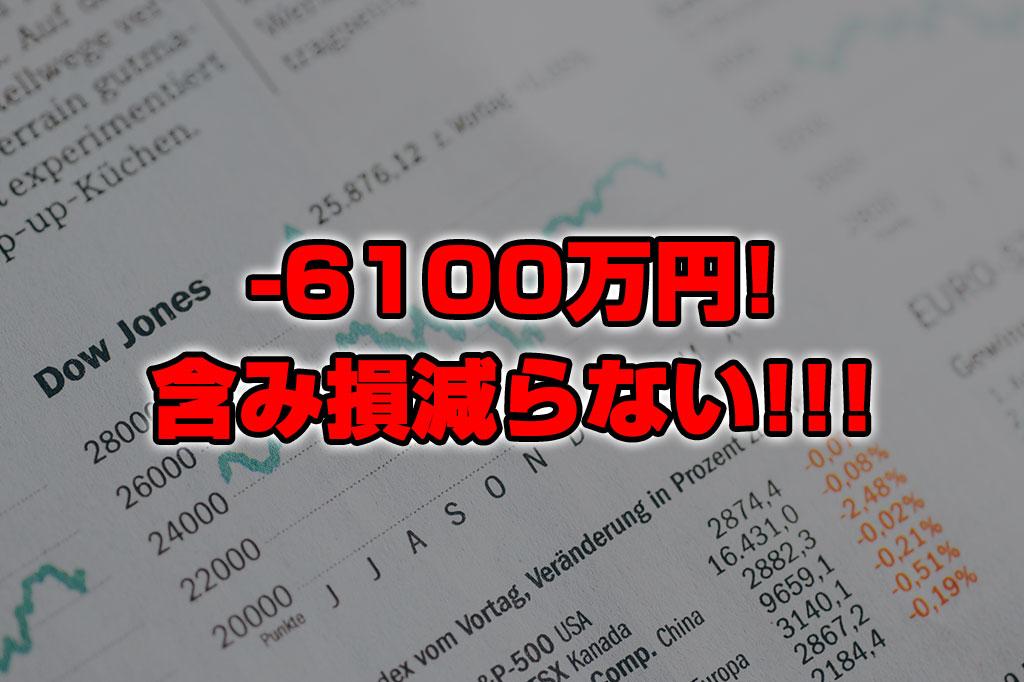 【投資報告】-6100万!!含み損が全然減りません!!オワッタ!!!