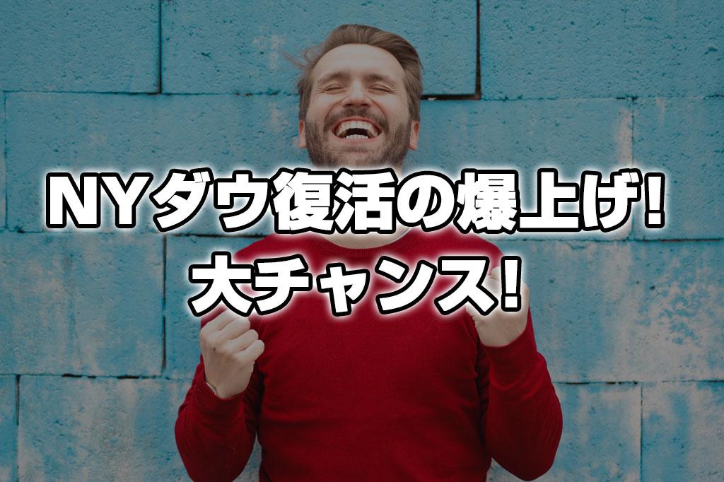 NYダウ復活の爆上げ!今こそ株で大儲けする大チャンス!!!