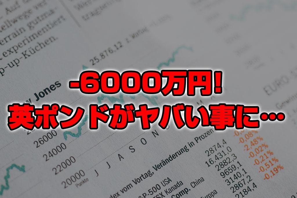 【投資報告】-6000万円!!英ポンドの暴落で含み損が酷い事に!!!
