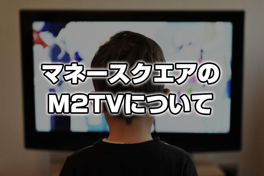 トラリピを動画で解説!マネースクエアのM2TVについて