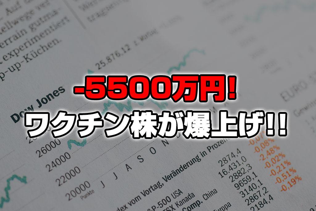 【投資報告】-5500万円!ワクチン株が爆上げ!買っときゃよかった…