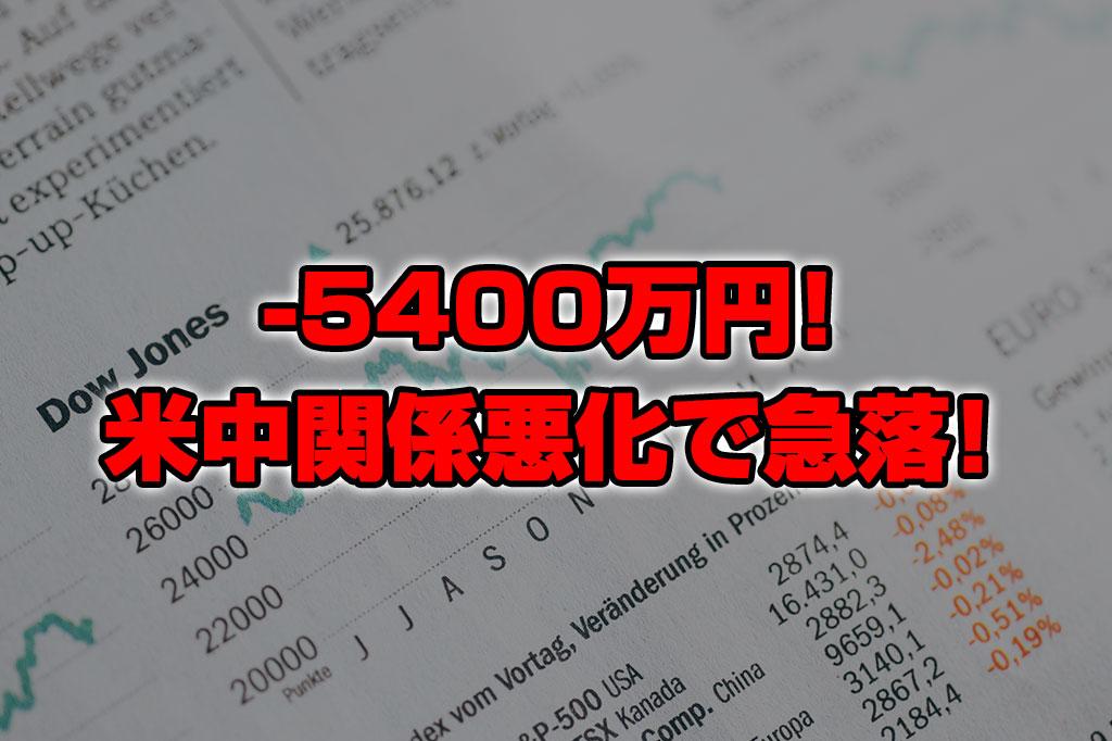 【投資報告】-5400万円!!米中関係悪化でまたまた株と為替が急落!!!