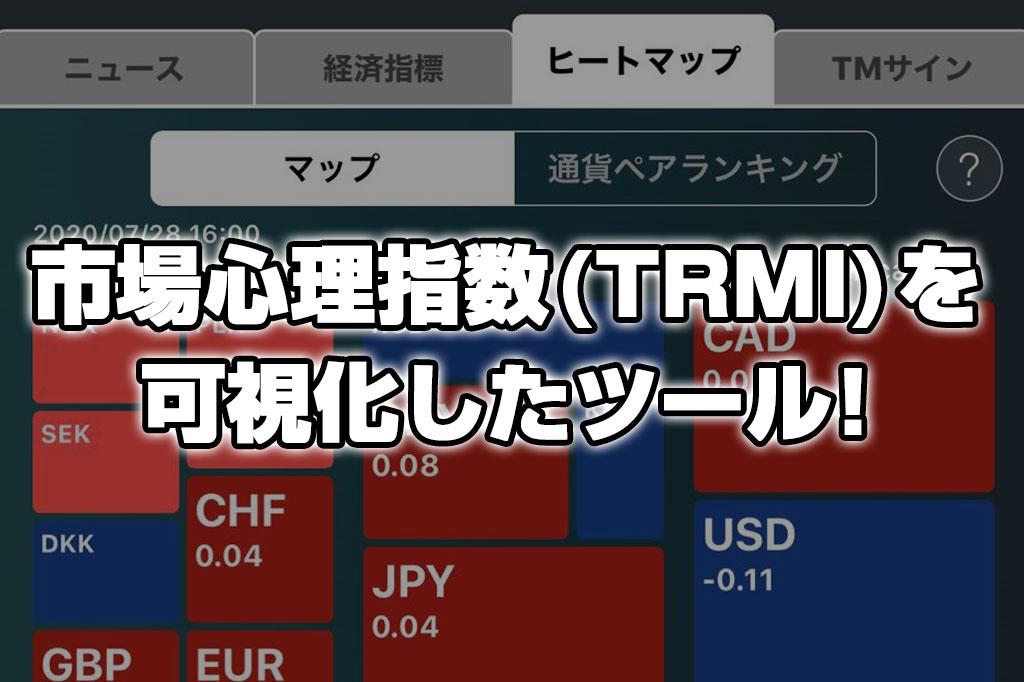 市場心理指数(TRMI)を可視化した「ヒートマップ」登場!