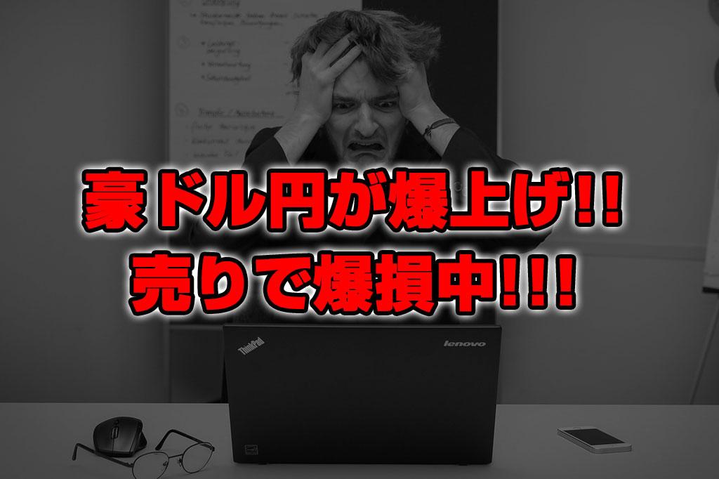 豪ドル円が爆上げ!売りを入れてしまい爆損中!!