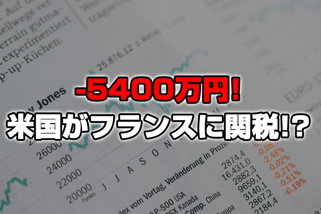 【投資報告】-5400万円!アメリカさん、戦う相手間違えてない?