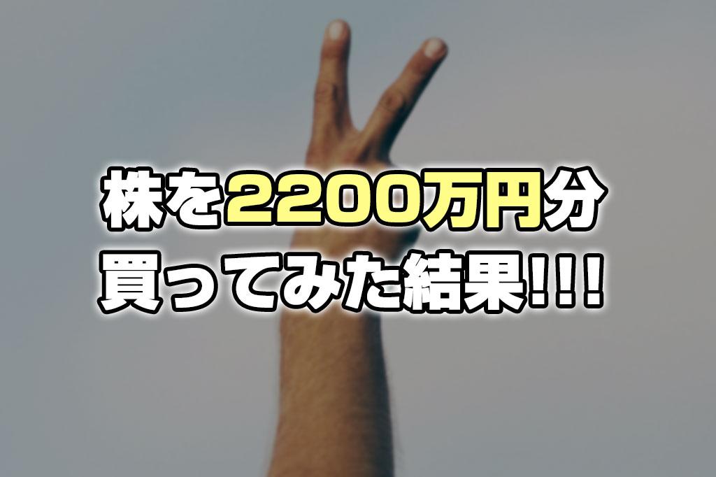 現物株を2200万円分、素人が適当に買ってみた結果!