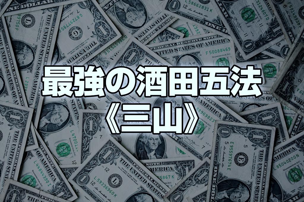 1兆円稼げる手法!?酒田五法《三山編》