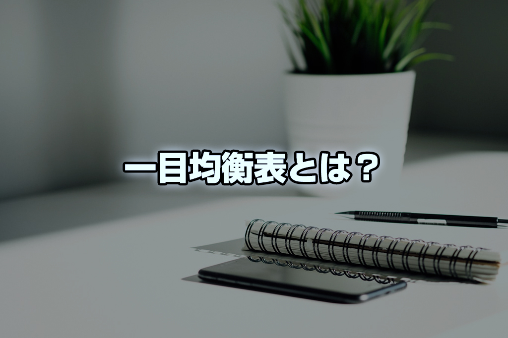 一目均衡表とは?日本が世界に誇る一目均衡表について