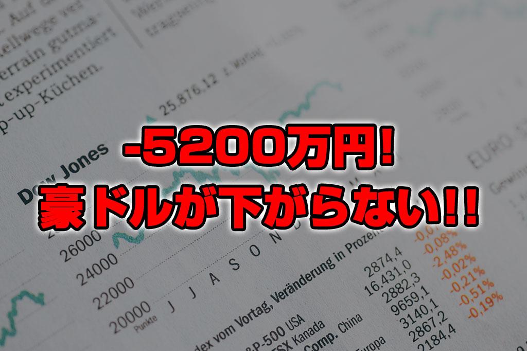 【投資報告】-5200万円!豪ドル下がらない!このままならおしまいだ・・・