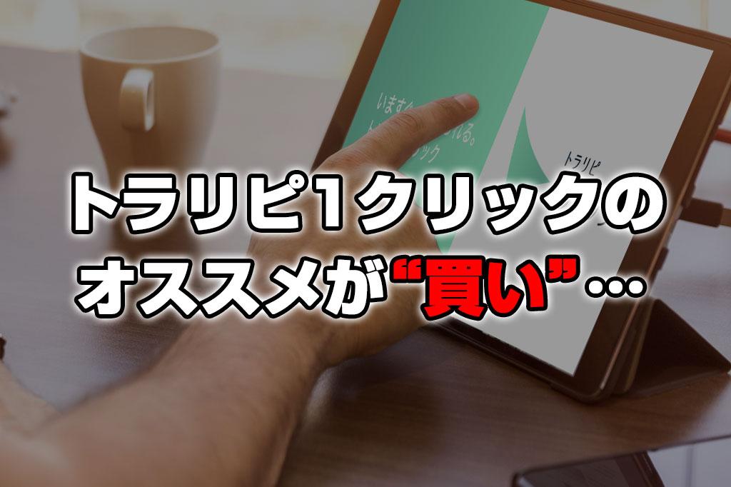 【2020年8月15日号】8月円高アノマリーでのトラリピ1クリック運用