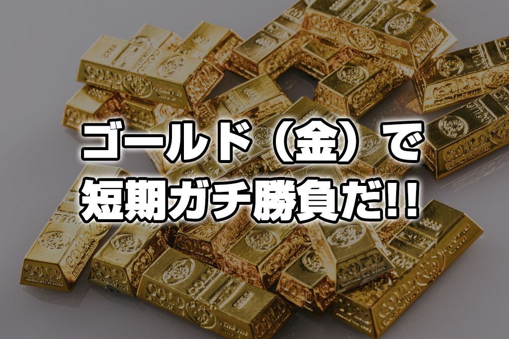 米国株が急落!ここはゴールド(金)を買って短期ガチ勝負だ!!