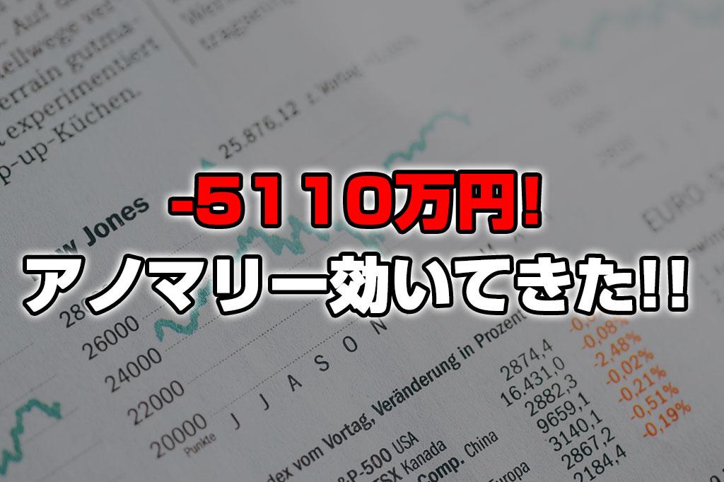 【投資報告】-5110万円!やっと8月円高アノマリーが効いてきた!