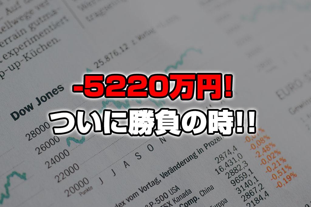 【投資報告】-5220万円!ついに勝負の時!8月下落アノマリーで大勝負!