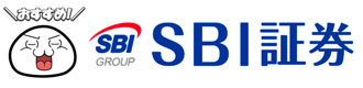 個別株と投資信託のSBI証券