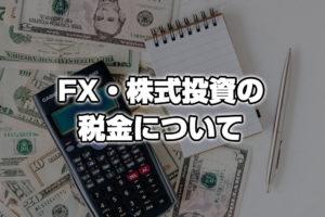 資産運用・投資の税金って?FX・株式投資の税金について