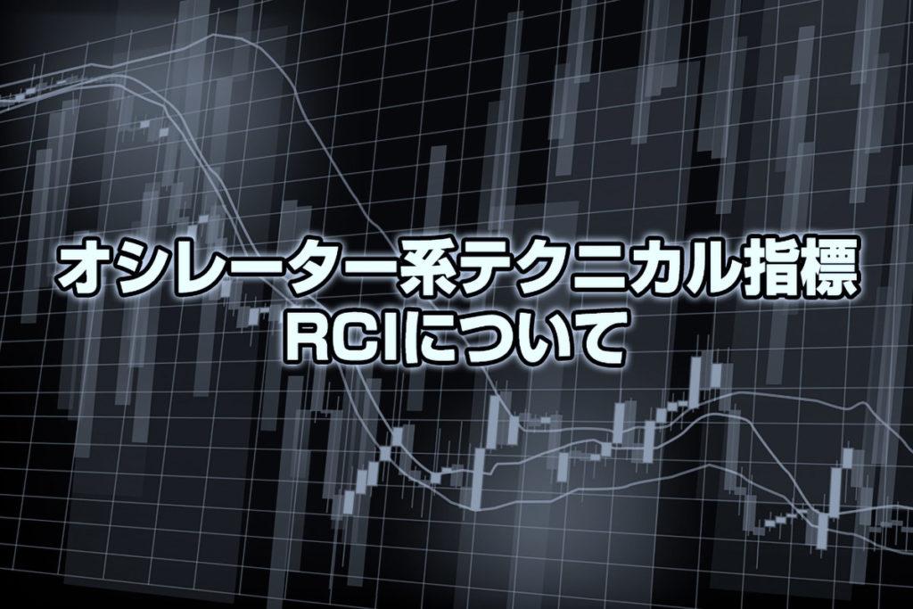 RCIとは?オシレーターで有名なRCIについて