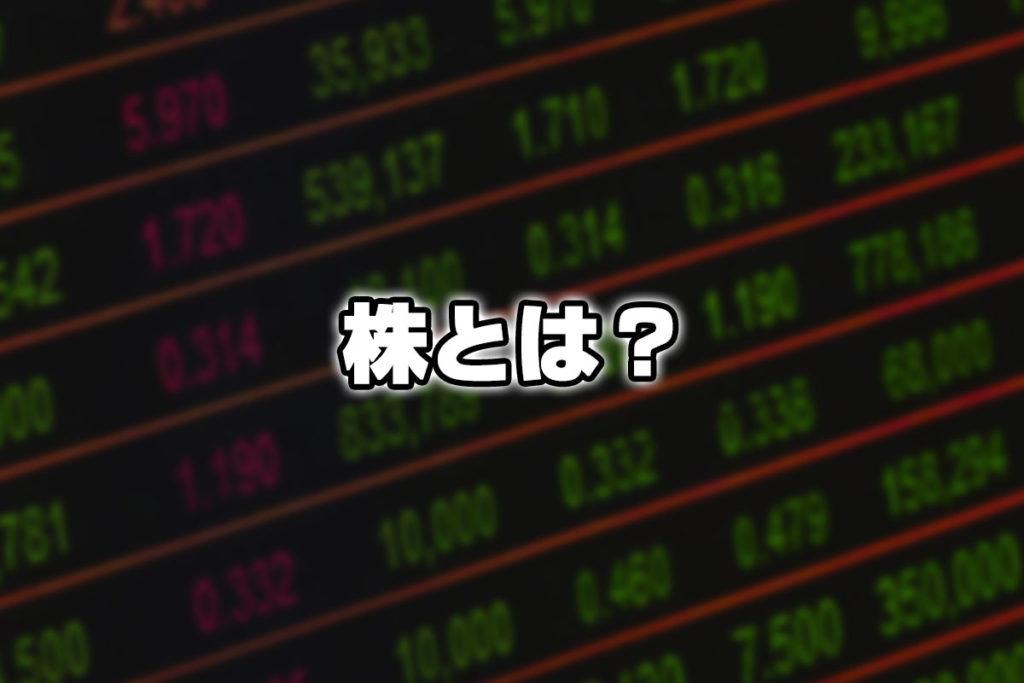 今更だけど株とは?株って何なの?株の魅力についてお話します!