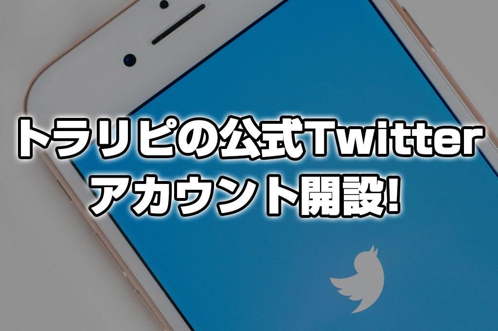 【2020年9月】トラリピ公式Twitter(ツイッター)開設のお知らせ!キャンペーン内容と期間