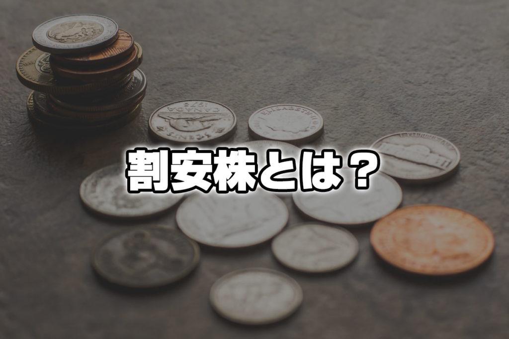 割安株(バリュー株)とは?メリット・デメリットから探し方まで解説!