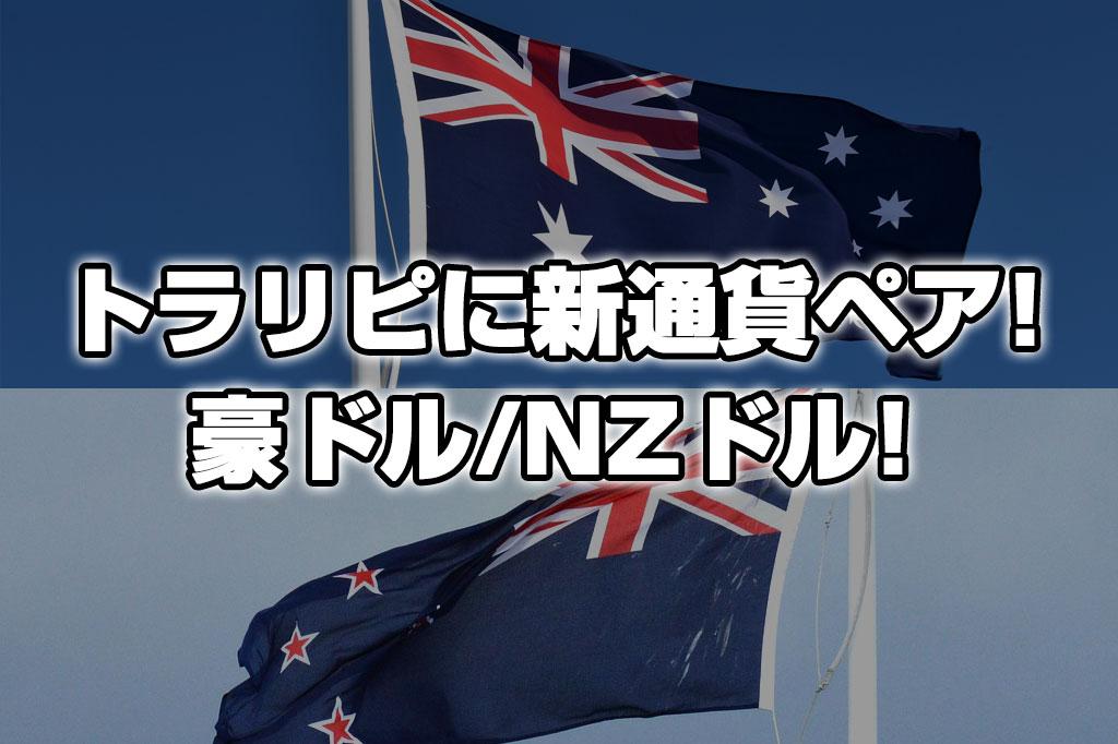 トラリピに新通貨ペア追加!豪ドル/NZ(ニュージーランド)ドルとは?