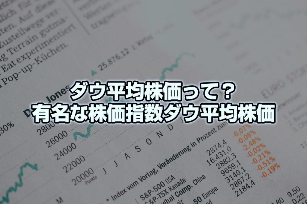 ダウ平均株価って?有名な株価指数ダウ平均株価について