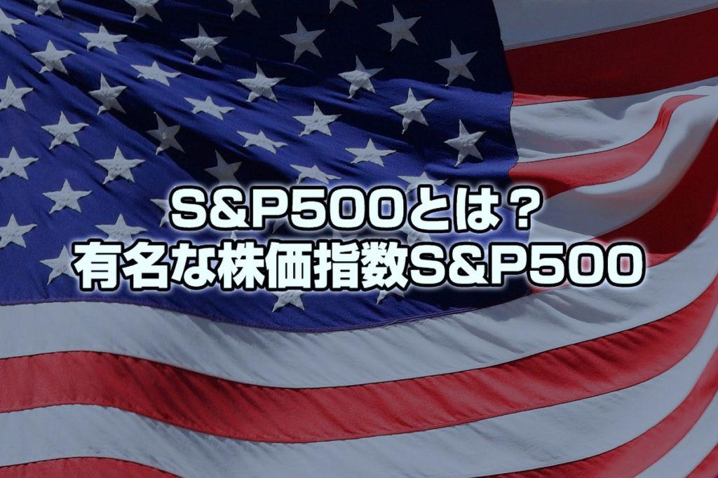 S&P500とは?有名な株価指数S&P500について!