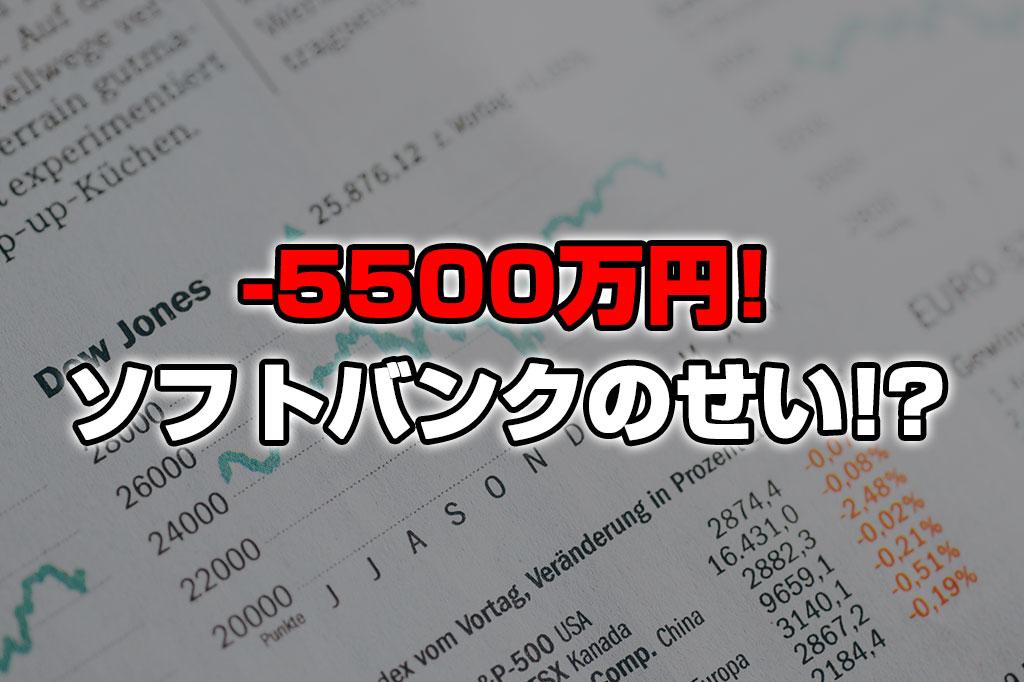 【投資報告】-5500万円!ソフトバンクのせいで米ナスダックが大暴落!?