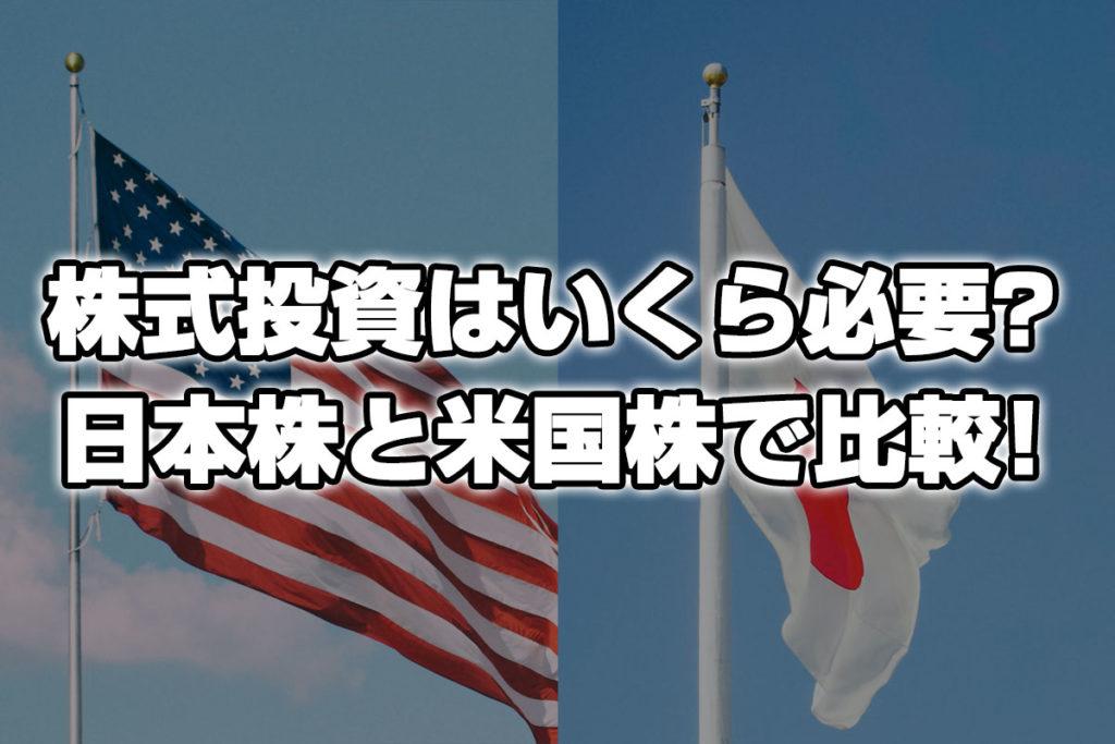株式投資はいくら必要?日本株と米国株を比較してみた