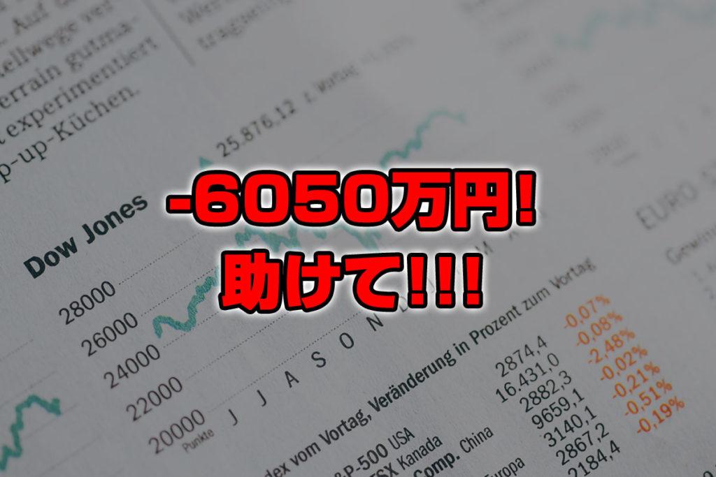 【投資報告】-6050万円!!株の下落が止まらない、助けて!!!