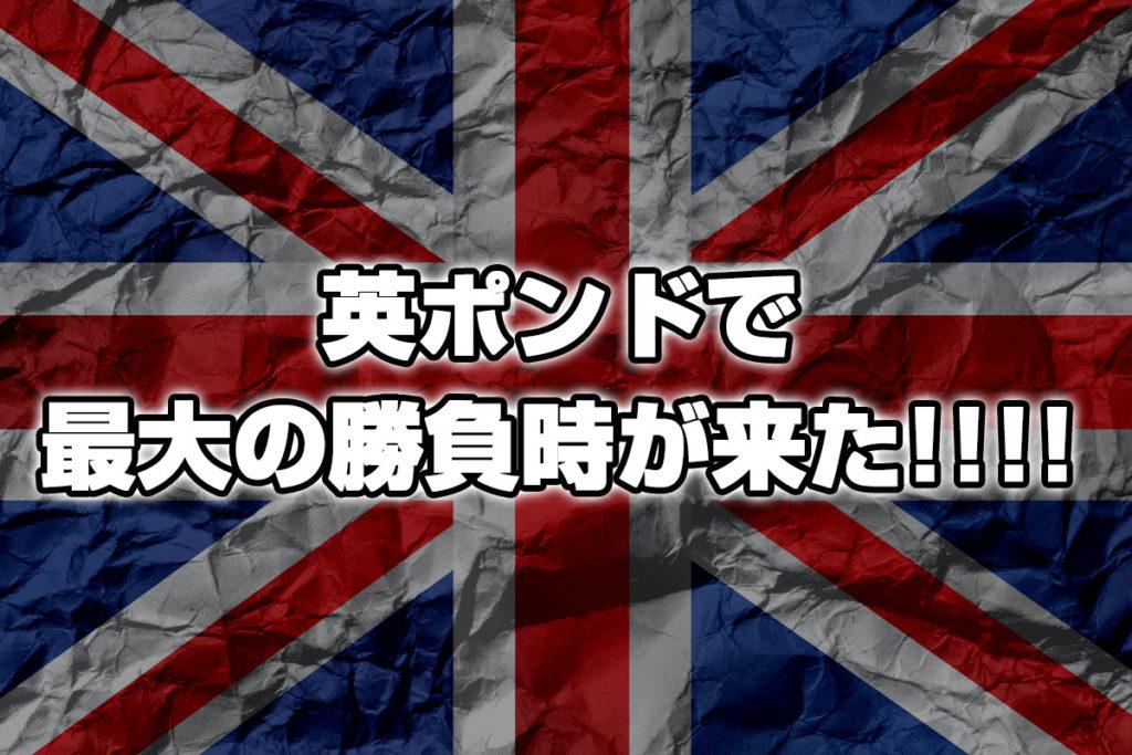 英ポンドで最大の勝負の時が来たあああああああ!!!