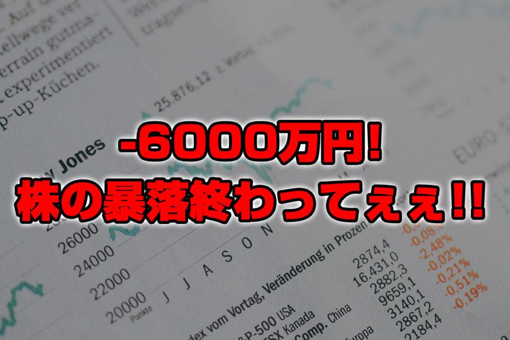 【投資報告】-6000万円!株の暴落もう終わってくれえええええええ!!!