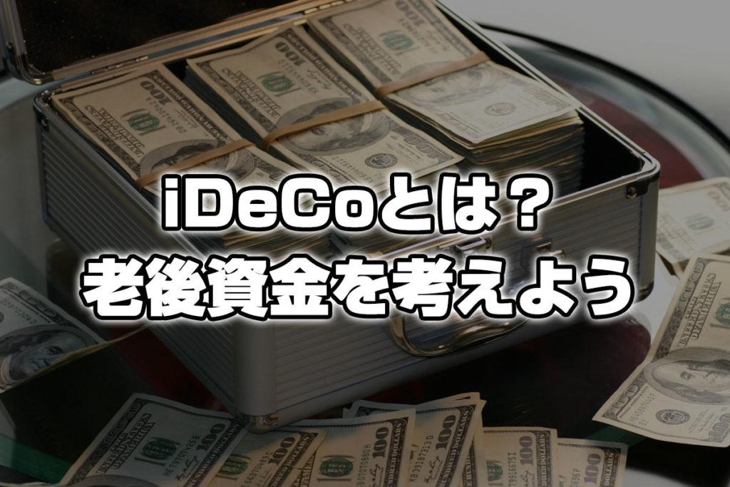iDeCo(イデコ)とは?老後資金を作れる堅実な資産運用