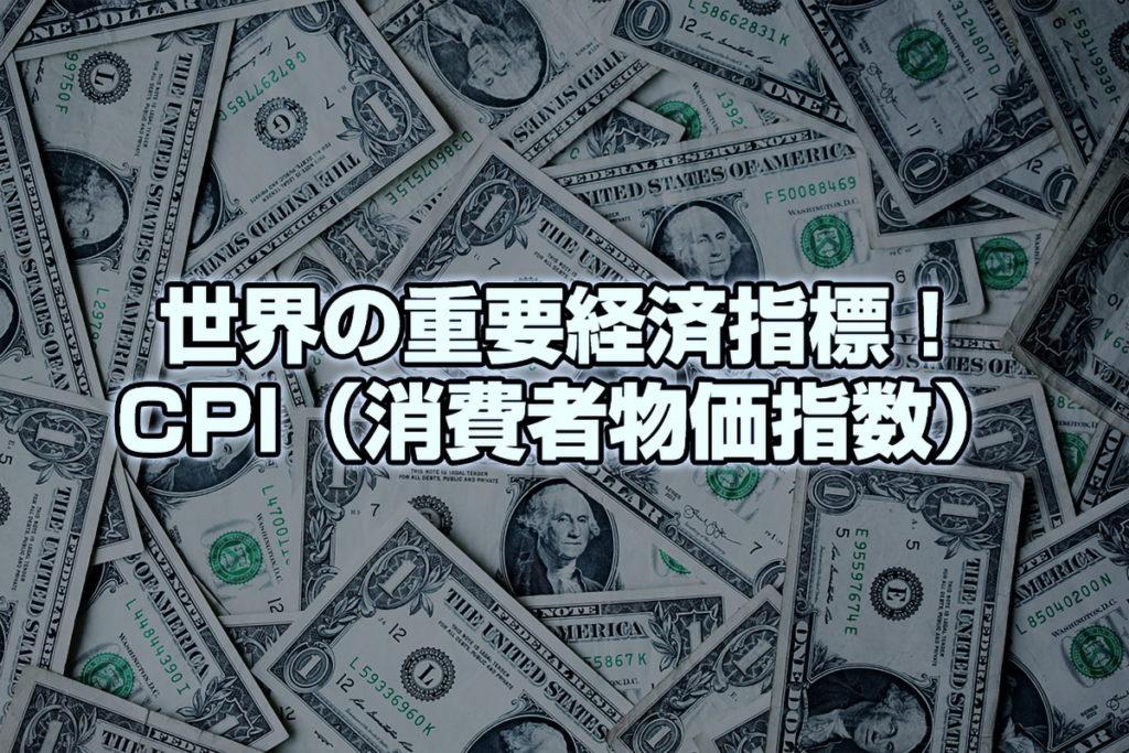 CPI(消費者物価指数)とは?世界中の中央銀行が注目する経済指標!