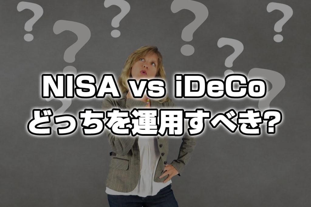 NISA(ニーサ)とiDeCo(イデコ)はどっちを運用すべき?それぞれに向いている人