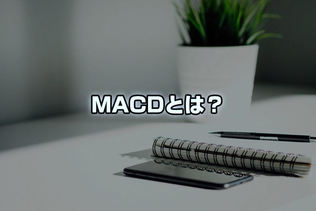 MACDとは?移動平均線が進化した便利な指標MACD