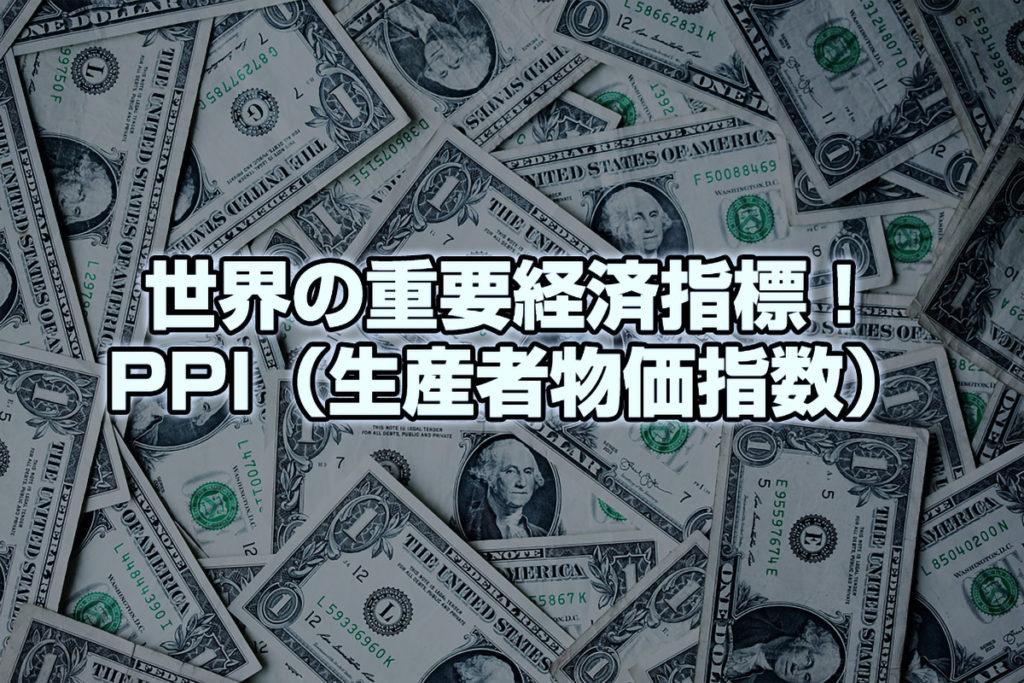 PPI(生産者物価指数)とは?世界中の中央銀行が注目する経済指標!