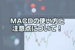 MACDの使い方とトレードへの活かし方と注意点!