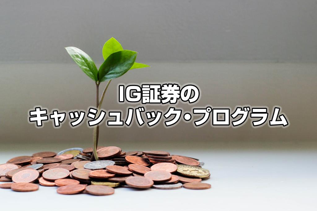取引するほどオトク!!IG証券の取引量連動型キャッシュバック・プログラム