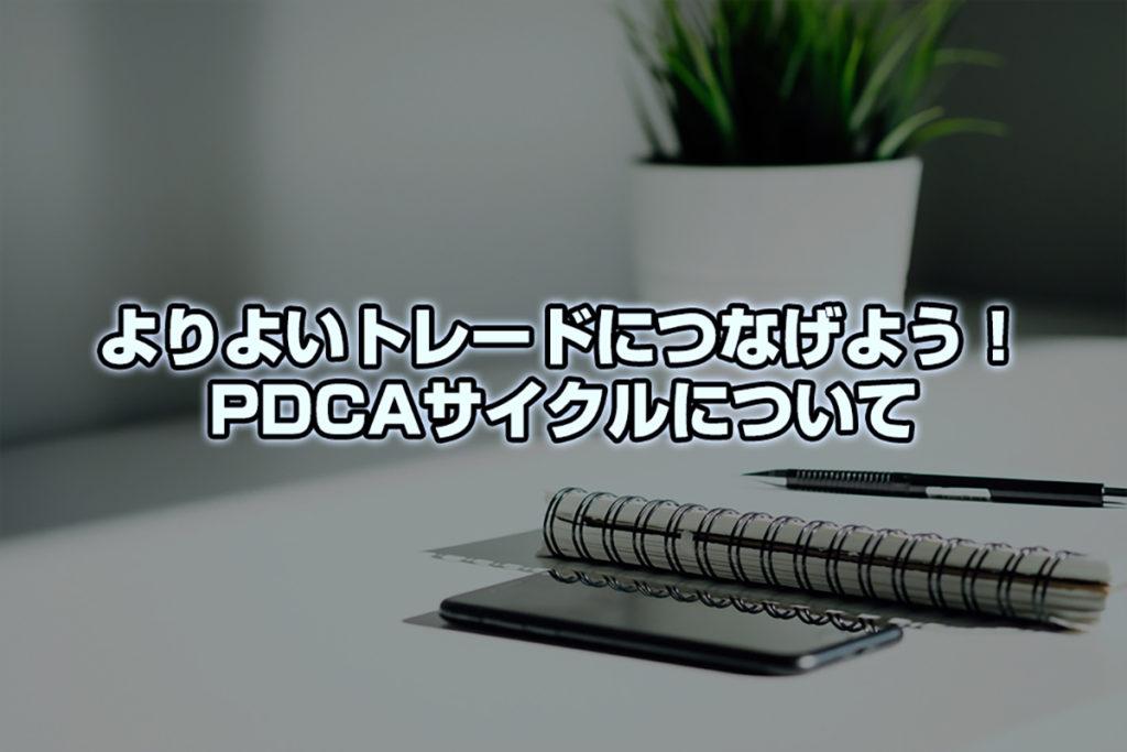 PDCAサイクル ~ 仕事だけでなくトレードにも大事だった!?