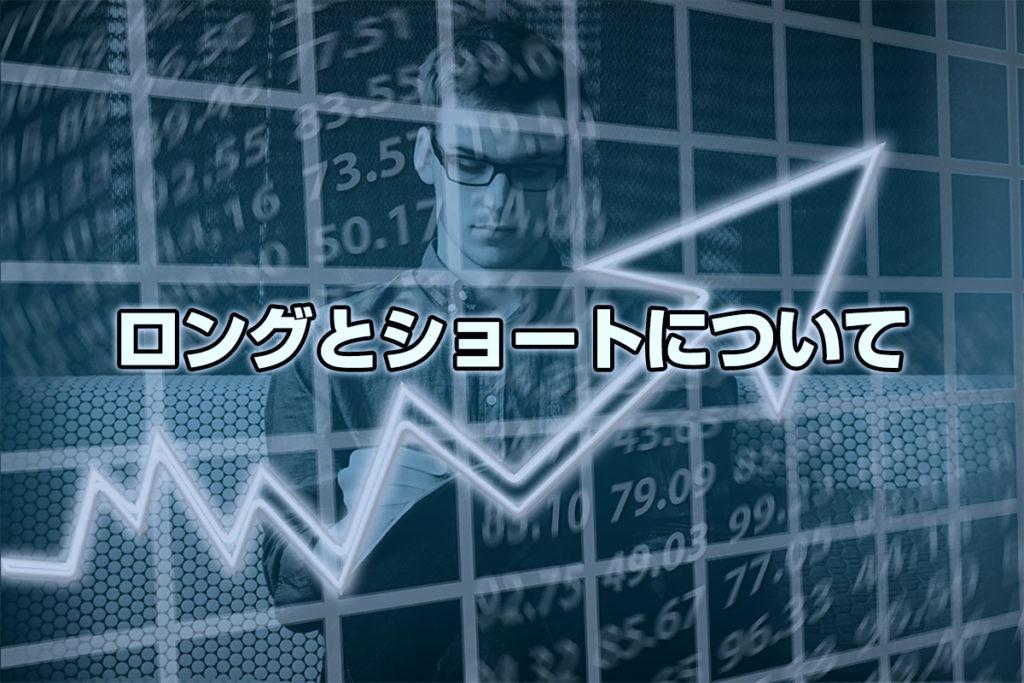 ロング?ショート?FXにおける売買方法