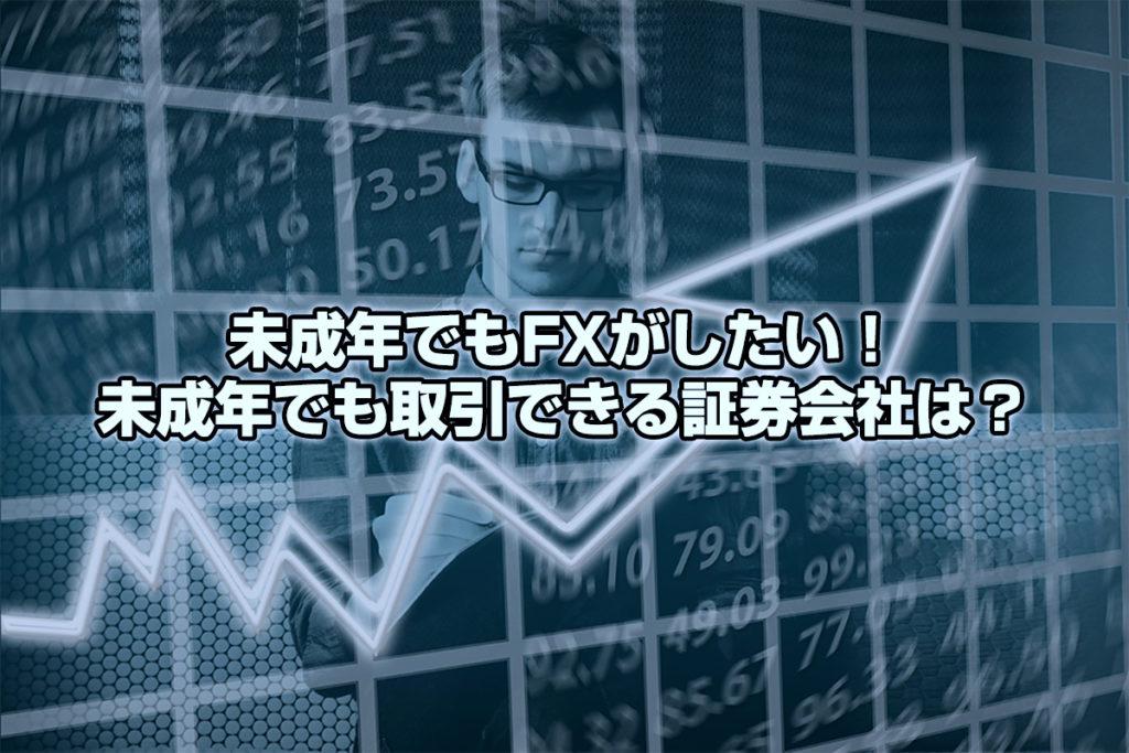 未成年でもFXがしたい!未成年でも取引できる証券会社は?